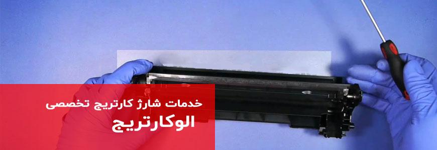 شارژ کارتریج ، قیمت شارژ کارتریج ، شارژ کارتریج در تهران
